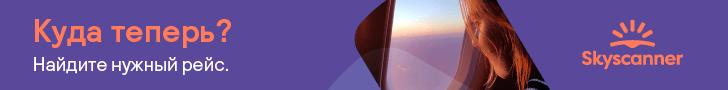 Skyscanner_flights.728x90_RUS2
