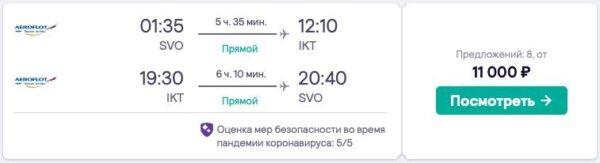 билеты Аэрофлота _Москва Иркутск 01.04 07.04
