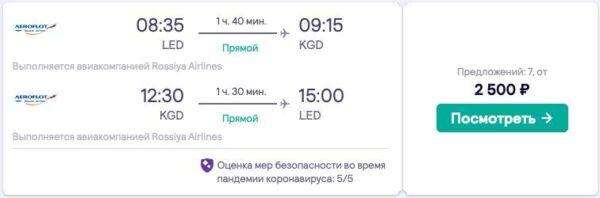билеты Аэрофлота _Санкт Петербург Калининград 28.01 03.02