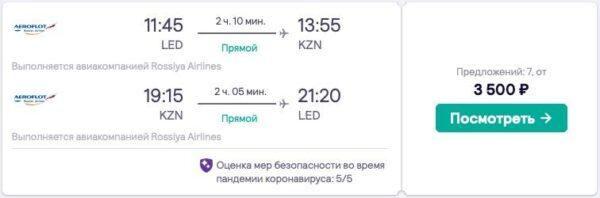 10 билетов Аэрофлота _Санкт Петербург Казань 25.03 31.03