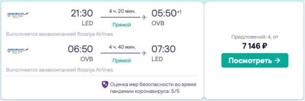 билеты Аэрофлота _Санкт Петербург Новосибирск 11.03 17.03