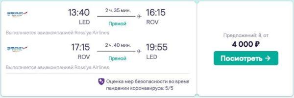 билеты Аэрофлота _Санкт Петербург Ростов на Дону 11.03 17.03