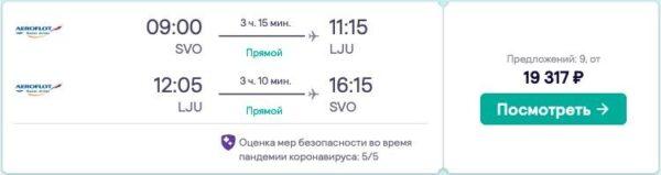въезд в Словению для россиян 2021_авиабилеты в Словению_1