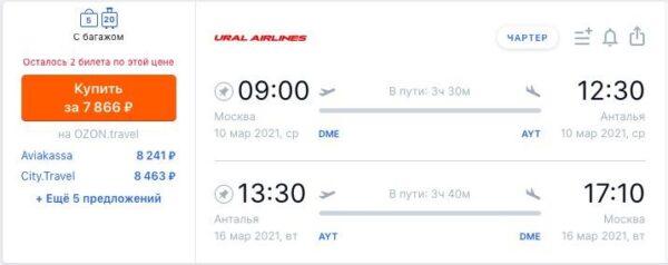 Чартеры из Москвы в Анталью и обратно в марте 1