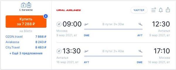 Чартеры из Москвы в Анталью и обратно в марте 2