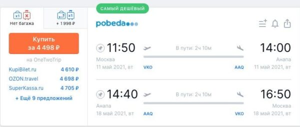 На Черное море в мае 2021 дешевые авиабилеты в Анапу