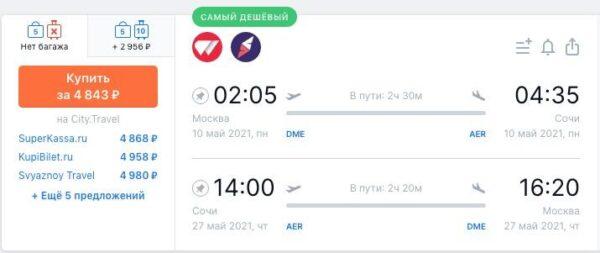 На Черное море в мае 2021 дешевые авиабилеты в Сочи