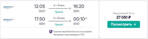 Шарм-эль-Шейх и Хургада: прямые рейсы из Москвы Аэрофлот_09.11.2021 - 22.11.2021