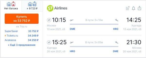 Шарм-эль-Шейх и Хургада: прямые рейсы из Москвы S7_13.11.2021 20.11.2021