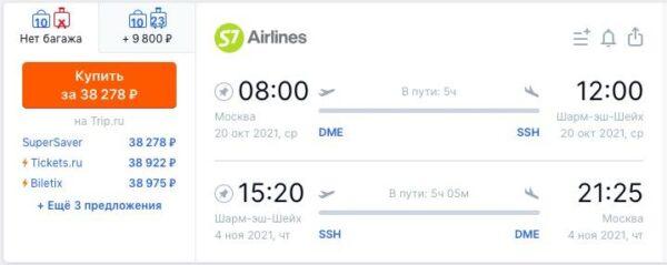 Шарм-эль-Шейх и Хургада: прямые рейсы из Москвы S7_20.10.2021 - 04.11.2021