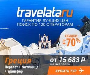 Туры в Грецию со скидкой - 300*250